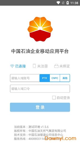 中国石油移动平台苹果版 v1.0.18 iphone版 0