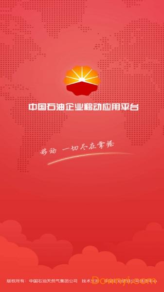 中国石油移动平台苹果版 v1.0.18 iphone版 1