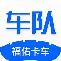 福佑车队手机版