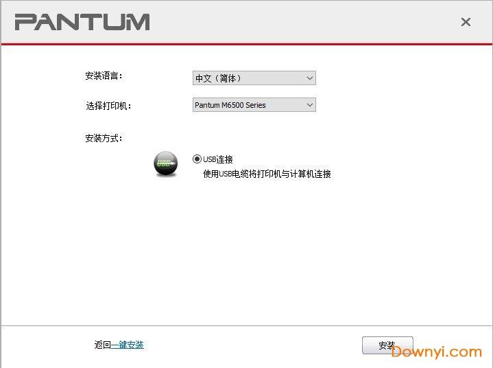 奔图M6506NW打印机驱动 v1.13.14 官方版 0