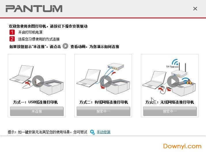 奔圖P2500打印機驅動 v2.5.15 官方版 0