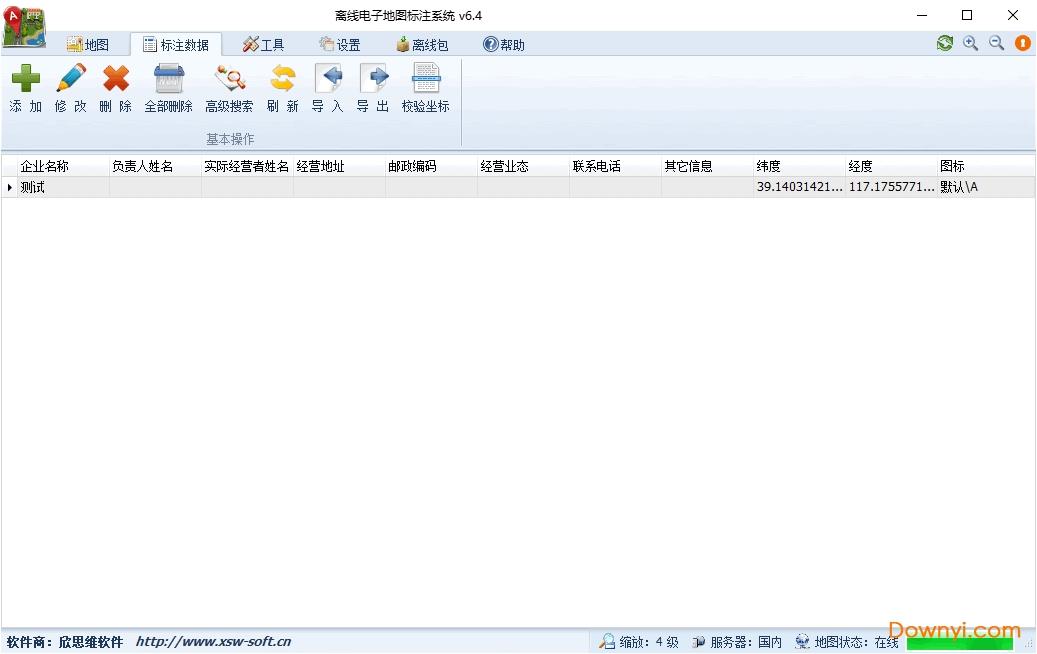 �子地�D�俗④�件 v6.4.0.0 安�b版 0