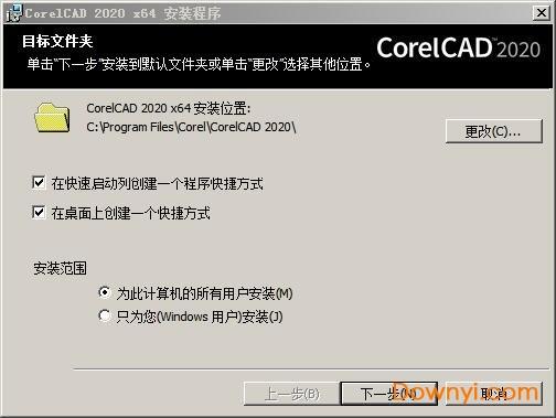 CorelCAD2020中文破解版 v20.0.0.1074 完整版 0