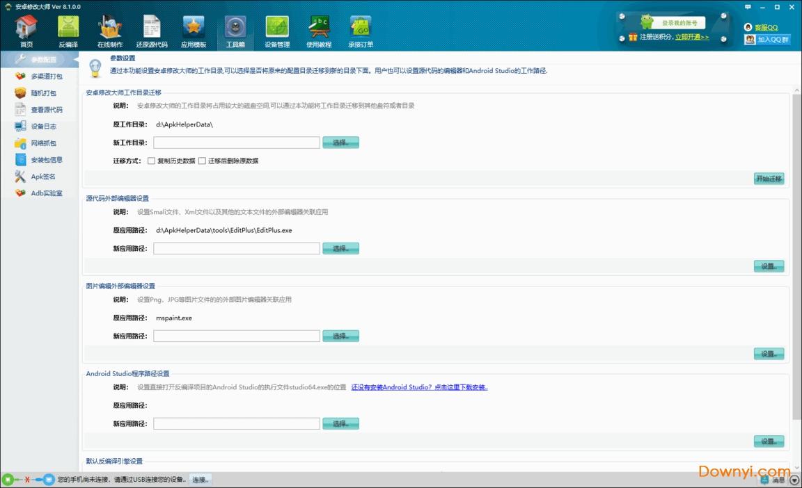 安卓修改大��免激活版(APK修改工具) v8.1 �G色免安�b版 0