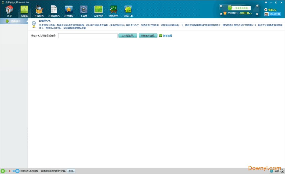 安卓修改大��免激活版(APK修改工具) v8.1 �G色免安�b版 1
