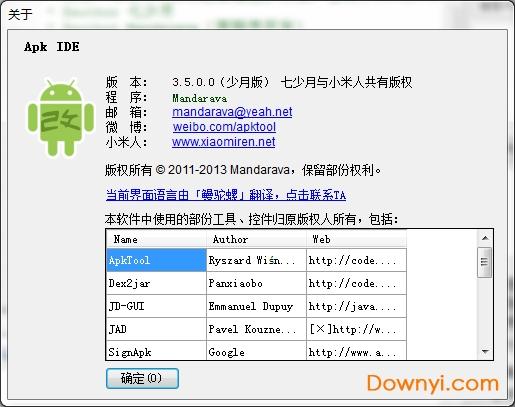 apk改之理少月增��版 v3.5.0 最新版 0