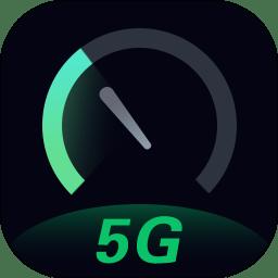 5G測速大師軟件純凈版