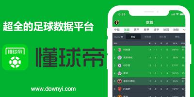 懂球帝app下载安装-懂球帝手机版客户端-懂球帝电脑版