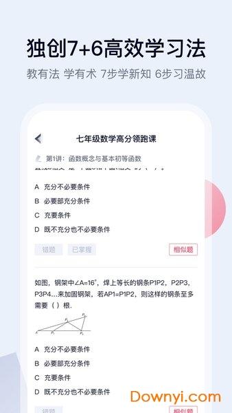 雨课堂IOSAPP官方版 v1.0 iPhone版 2