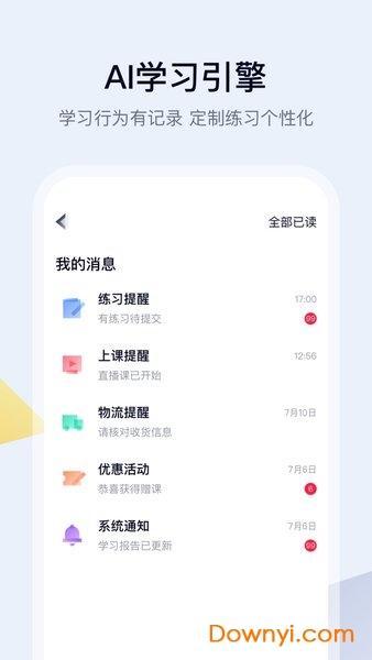 雨課堂IOSAPP官方版 v1.0 iPhone版 1