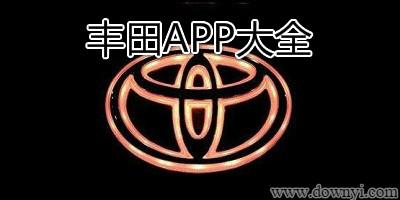 丰田app