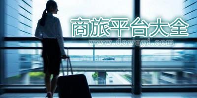 商旅app