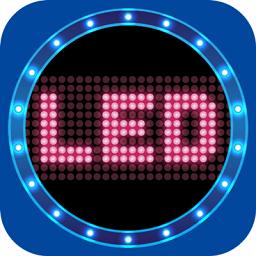 LED手持弹幕appv5.0 安卓版