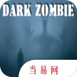 黑暗僵尸汉化版