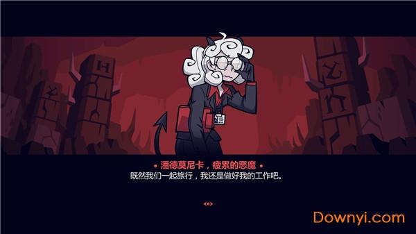 地狱把妹王游戏(helltaker) 最新版 0