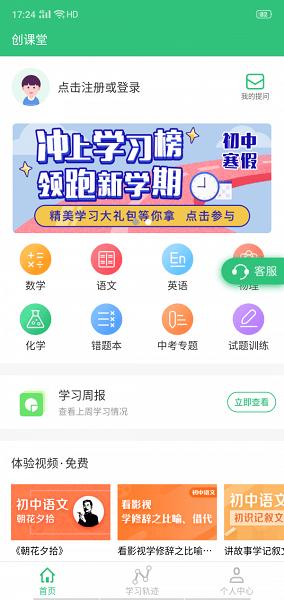 创课堂app客户端