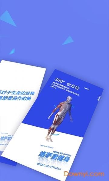 维萨里健身免费版 v2.2.4 安卓版 1