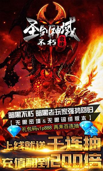 圣剑神域福利特权版 v0.1.31.0 安卓最新版 2