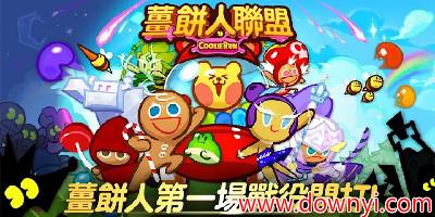 姜饼人游戏