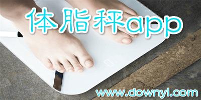 体脂秤app