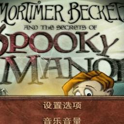 幽灵庄园的秘密1中文版