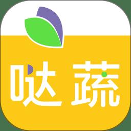 噠蔬凈菜軟件