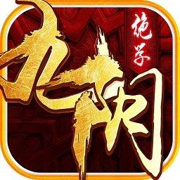 九阴绝学红包版游戏