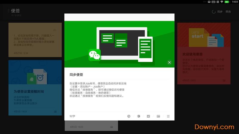 Remix OS系�y官方PC版 v3.0.207 安�b版 0