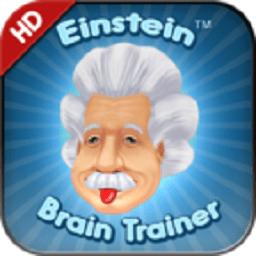 爱因斯坦脑力锻炼中文