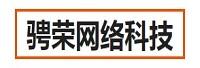 上海骋荣网络科技有限公司
