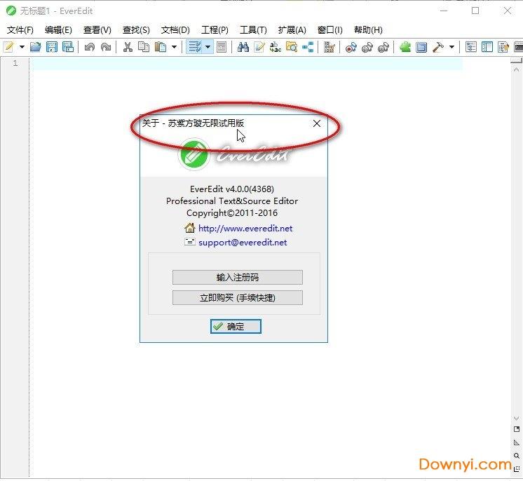 EverEdit4.0中文破解版