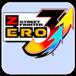 街头霸王Zero3中文版