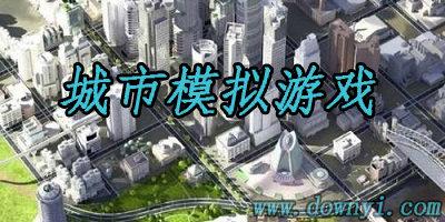 城市模�M游��