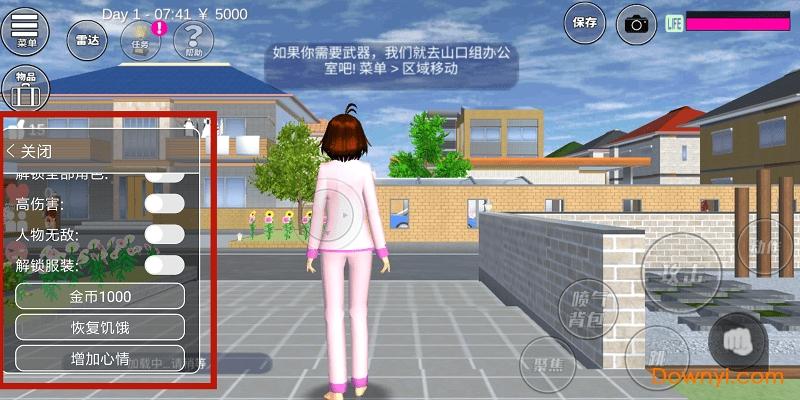 樱花校园模拟器手游