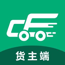 成丰货运货主app