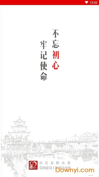 筑红云苹果手机版 v2.4.0 iphone最新版 0