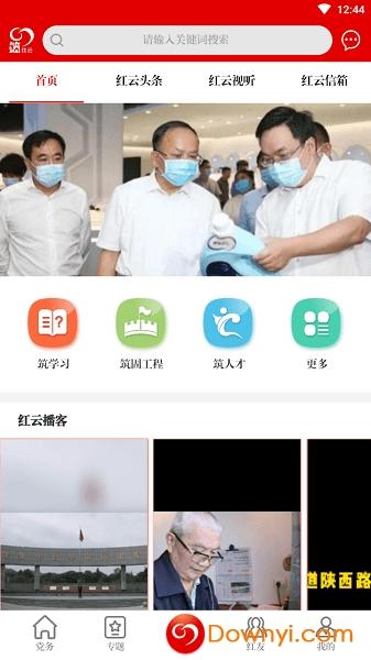 筑红云苹果手机版 v2.4.0 iphone最新版 2