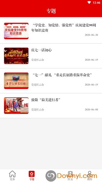筑红云苹果手机版 v2.4.0 iphone最新版 1