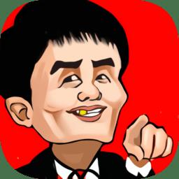 乌龙大首富官方版