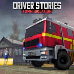 司机故事小镇隔离游戏