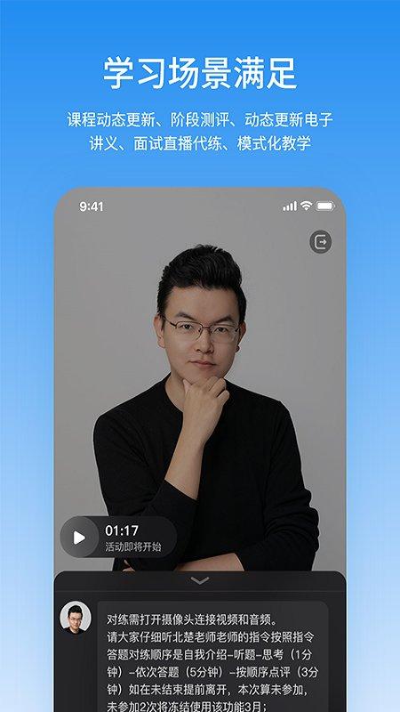 步知公考app v5.5.2 iphone版0