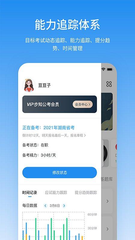 步知公考app v5.5.2 iphone版1