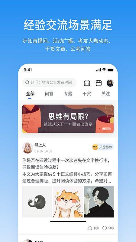 步知公考app v5.5.2 iphone版2