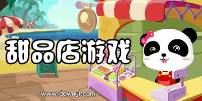 甜品店游戏