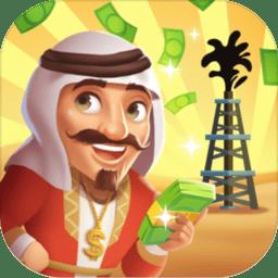石油大富翁手游官方版v1.0 安卓版