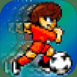 像素足球最新版