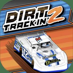 尘埃跟踪2手游(dirt trackin 2)