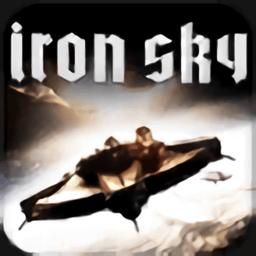 鋼鐵蒼穹游戲(Iron Sky)