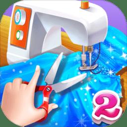 公主时尚裁缝店2游戏客户端