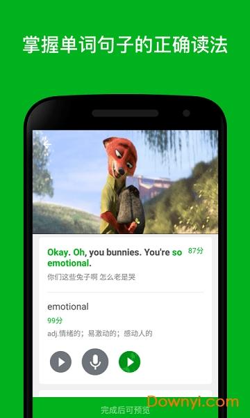 英文達人app v2.1.1 安卓版 2